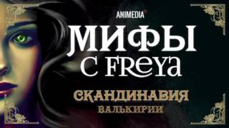 Freya [AniMedia] Мифы Скандинавии. Часть 2. Валькирии.
