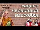 Чесночная настойка рецепт по Солоухину В А УХ Х Х Самогон Саныч