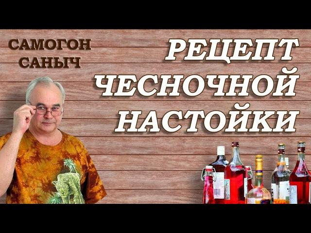 Чесночная настойка, рецепт по Солоухину В.А. - УХ-Х-Х / Самогон Саныч