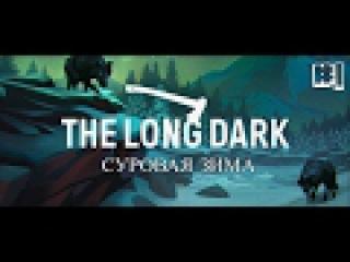 Первый взгляд на►The Long Dark1►СУРОВАЯ ЗИМА