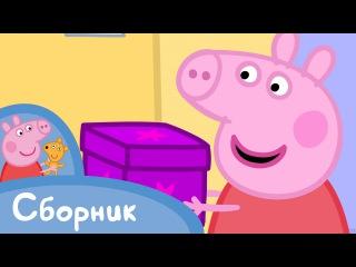 Свинка Пеппа - 1 Cезон 1-13 серия Свинка Пеппа | Пепа | Пэпа | Пэппа | Peppa Pig