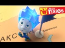 The Fixies ★ The Tin Can ★ The Piggy Bank ★ The Globe ★ The Disguise Cartoon For Kids