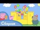 Свинка Пеппа - 1 Cезон 14-26 серия | Пепа | Пэпа | Пэппа | Peppa Pig