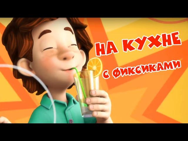 Фиксики Все серии подряд На кухне с Фиксиками Сборник