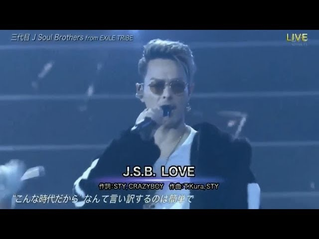【HD】三代目 J Soul Brothers from EXILE TRIBE『J.S.B. HAPPINESS~DREAM~LOVE』2017年11月28日【ベストアーティスト201712305