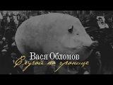 Вася Обломов - Случай на границе