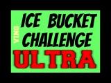 ICE BUCKET CHALLENGE НА УЛЬТРАХ ДАЧА