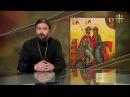 Святая Правда Благоверные князья Борис и Глеб первые русские страстотерпцы