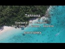 Тайланд/Пхукет/Экскурсия на острова Пхи-Пхи, Джеймса Бонда, Баунти/Фаер шоу/speed boa...