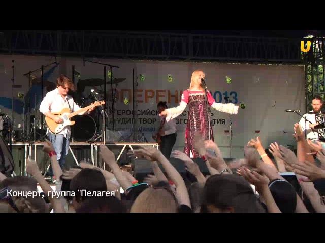 Концерт группы Пелагея в рамках Всероссийского фестиваля Оперение 2013 г Уфа смотреть онлайн без регистрации