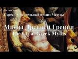 Мифы Древней Греции Персей. Взгляд Медузы The Great Greek Myths Perseus. Документальный
