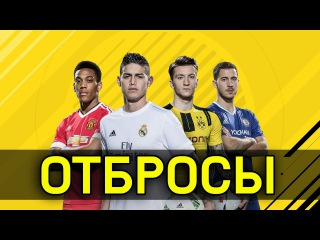 FIFA 17 - ОТБРОСЫ 39