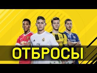 FIFA 17 - ОТБРОСЫ 40