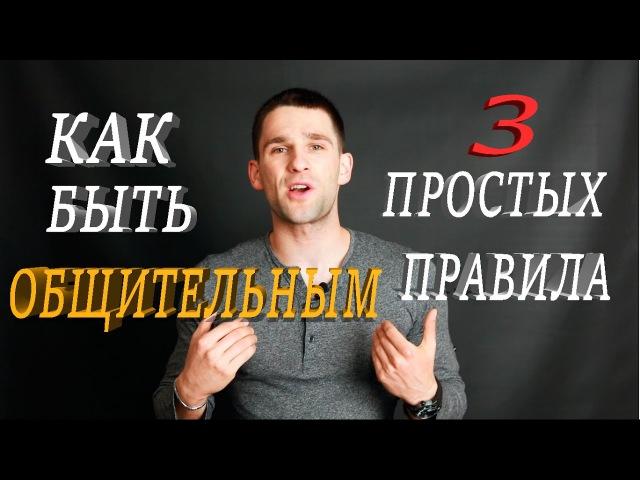 Как Быть Общительным? 3 Простых Правила К Успешному Общению ! | ВКЛЮЧАЙ СЕБЯ