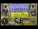 Закрытие Сезона 2017 СВТИ