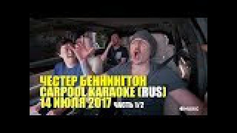 Честер Беннингтон за 6 дней до смерти (Carpool Karaoke НА РУССКОМ ч. 1/2)