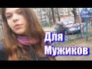 Русские приколы для мужиков! Подборка приколов за неделю 2017 Лучшие приколы про м...