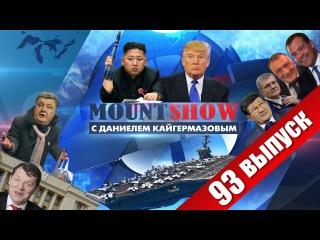 Ким Чен Ын обещал уничтожить авианосец Трампа. MOUNT SHOW #93