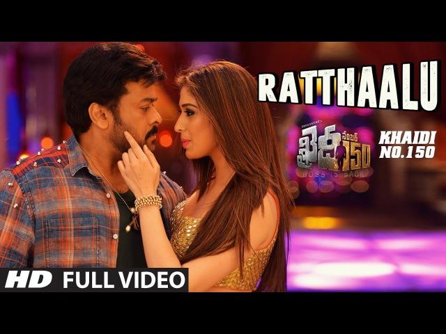 Ratthaalu Full Video Song || Khaidi No 150 | Chiranjeevi, Kajal Aggarwal | Telugu Songs 2017