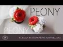 How to pipe the Peony flowercake (Korean Buttercream Flowercake )