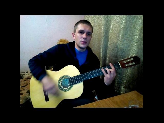 Hotel California Русский перевод (Куцебо С guitar cover)