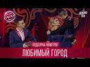Семейные мелодрамы с самыми ужасными актерами - Любимый Город, подборка номеров ...