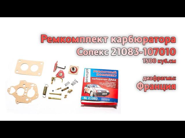 Распаковка: Ремкомплект карбюратора Солекс 21083-1107010 ВАЗ 2108, 2109, 21099 (1,5л)