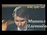 Михаил Плетнёв (ф-но) - К. Дебюсси, С. Рахманинов, Э. Григ. БЗК, 1987 г. -