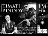 Тимати  Timati ft. P.Diddy - Im on you (track)