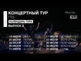 Тимати  Тимати и L'One - Тур ГТО (часть 2)