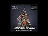 Тимати Natan ft. Тимати - Девочка Бомба (Remix by DJ Philchansky)
