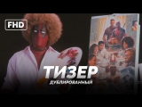 DUB | Тизер: Уроки живо писи - «Дэдпул 2» / «Deadpool 2», 2018
