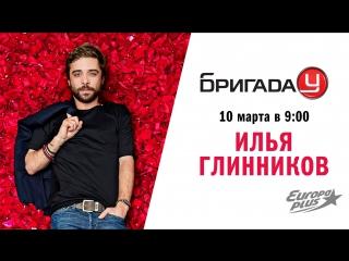 Илья Глинников в Бригаде У!
