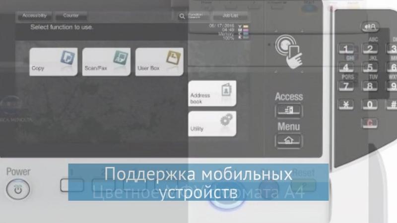 Многофункциональное устройство (МФУ) Konica Minolta bizhub C3851