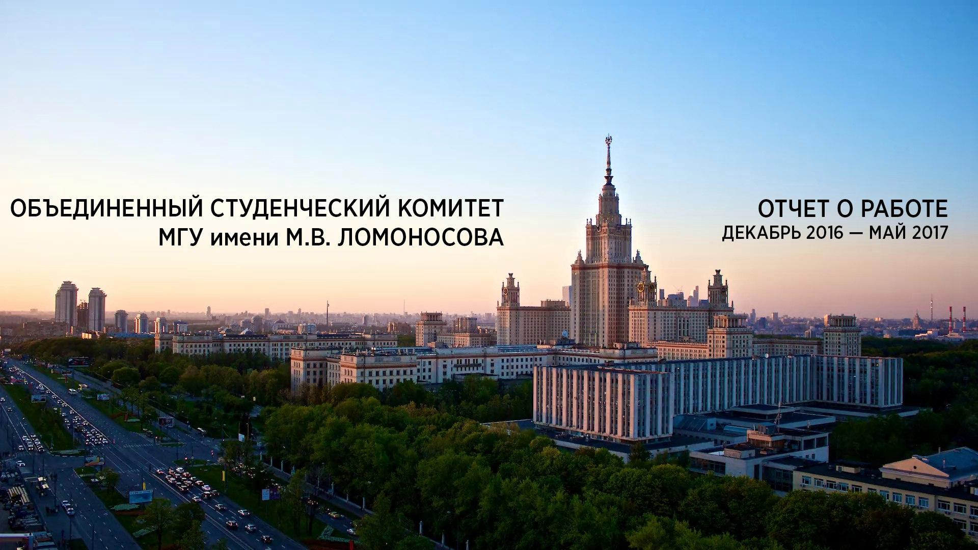 Обои учеба, студент, МГУ, здание, университет. Города foto 16