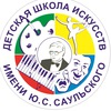 Детская школа искусств имени Ю.С.Саульского