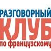 Разговорный клуб по французскому языку РГГУ