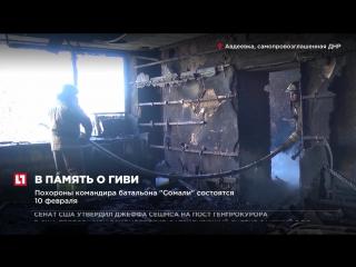 В ДНР в связи с гибелью комбата Михаила Толстых объявлен 3-дневный траур
