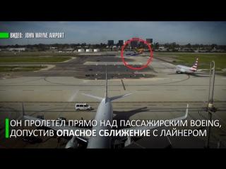 В стиле Хана Соло: Харрисон Форд опасно сманеврировал при посадке в аэропорту