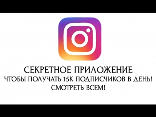 Как я получаю по 15к подписчиков в день! Секретное приложение для Instagram 2017 !!!