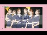 [170623] Apink (에이핑크) Comeback Next Week @ KBS Music Bank