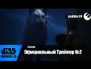 Звёздные Войны: Повстанцы - 4 сезон (Официальный Трейлер №2) (LostFilm).