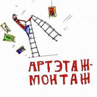 Логотип АРТЭТАЖ-МОНТАЖ