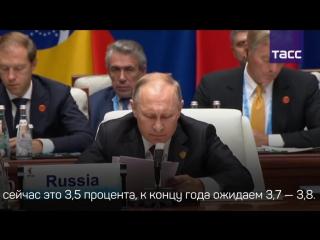 Путин заявил о восстановлении темпов роста экономики России