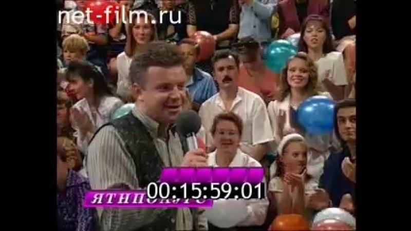 ТЕЛЕПЕРЕДАЧА ЗВЕЗДНЫЙ ЧАС ОТ 17.09.1995