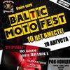 "Байк-Шоу  ★ ""Baltic Moto Fest - 10 лет вместе"" ★"