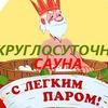 """БАНЯ-САУНА """" С ЛЁГКИМ ПАРОМ!"""" ВЕРХ-НЕЙВИНСК"""