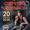 Сергей Маврин|Творческий вечер|20.04.17