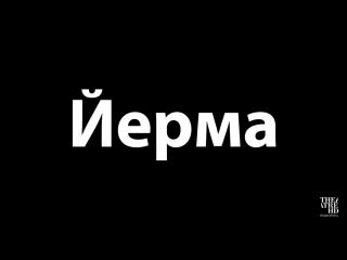 «ЙЕРМА». Постановка театра «Янг Вик». Сезон 2017-18