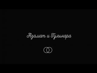 Азамат & Гульнара. 17.07.17